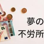 [不労所得]2018年4月の配当金公開
