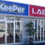 【保有株】KeePer技研より6月末分の株主優待が届きました。