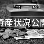[シンプリストの資産状況]2018年10月末の資産状況公開