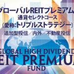 [失敗した投資商品]好配当グローバルREITプレミアムファンド通貨セレクトコース