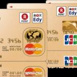 ついに楽天カードをゴールドカードにアップグレード!