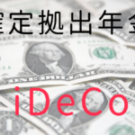 [自前の退職金]現在のiDeCoを30年間運用し続けたらいくらになるのか