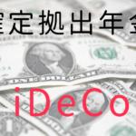 DCから移換した私のiDeCo。現在の運用状況と保有商品を公開します