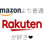 皆さんも日本で法人税を払っていないアマゾンより楽天を利用しましょう