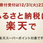 楽天のふるさと納税の申し込みは12月31日まで可能!まだの人は滑り込んで返礼品をもらおう