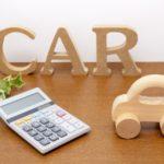 あなたは毎月58,000円払ってでも自家用車を持ちたいですか?