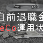 [自前退職金]目指せ1500万円!2020年12月末のiDeCo運用状況公開