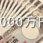 資産1000万円でセミリタイアは可能か?一流の既婚ミニマリストになれば可能