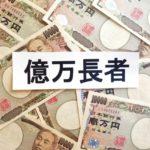 私が資産1億円を目指さなくなった理由。それは私には必要ないと確信したから
