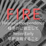 本家FIREの計算式だと既にサイドFIREではなくFIREを達成してしまっている件