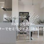 資産3000万円でセミリタイア(サイドFIRE)は少なすぎる?それとも・・・
