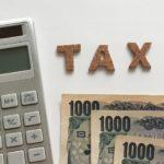 [税金のお勉強]フリーになったら節税目的でマイクロ法人も設立すべきか