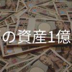 やっぱりもう一度サイドFIREしながら個人資産1億円を目指してみたいと思います