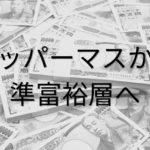 サイドFIREしたのに資産が5000万円を超えた・・・だと!?